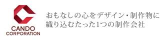ホームページ制作 広島 島根 東京 3拠点 カンドウコーポレーション